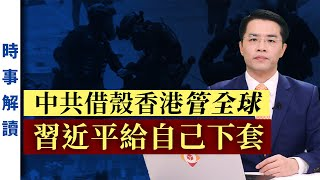 中共借殼香港管全球 習近平給自己下套|「透視中國」時事解讀【0024】SinoInsider 20200714