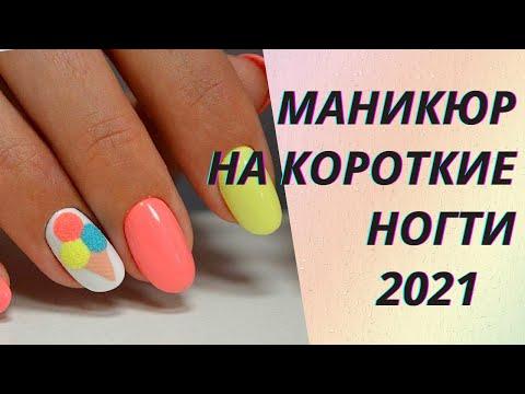 💖Потрясающий маникюр на короткие ногти 2021👍