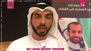 راشد الزعابي: هزاع المنصوري مصدر إلهام لطلبة المدارس والجامعات