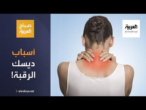العرب اليوم - شاهد: تعرّف على أسباب ديسك الرقبة وطرق علاجه