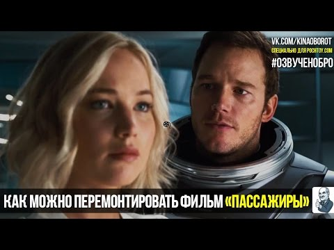 Новый взгляд на фильм «Пассажиры» (Nerdwriter)
