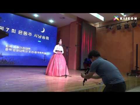 제7회 윤동주 시낭송 중국대회