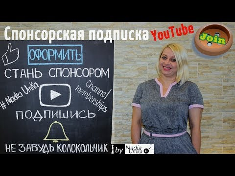 Спонсорская Подписка YouTube ! by Nadia Umka !
