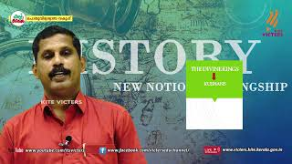Plus Two | History | Class – 11