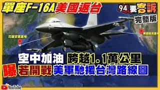 F-16從美返台「足跡」曝光!為何大停電