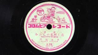 童謡 みかんの花咲く丘 (川田正子)