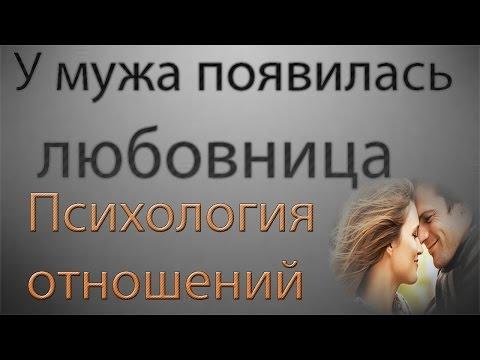 Что делать, если у мужа появилась любовница Советы психолога