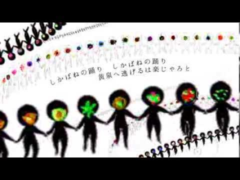 Dance With The Dead - VOCALOID