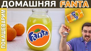 FANTA ДОМАШНЯЯ. Рецепт от Покашеварим. Выпуск 222