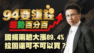 國揚兩趟大漲89.4% 拉回還可不可以買