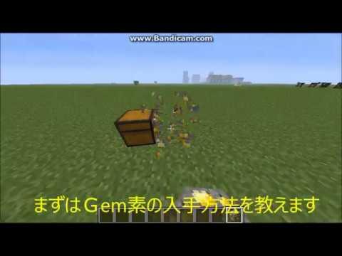 Minecraft MOD紹介  Gem Buffs