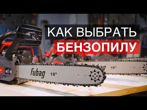 Пила цепная Fubag FPS 37 (38705)