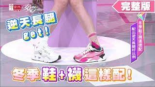 冬季鞋+襪這樣配!穿出逆天長腿好比例 女人我最大 20200113 (完整版)