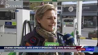 Επίδομα θέρμανσης:Λήγει αύριο η προθεσμία για αγορά πετρελαίου