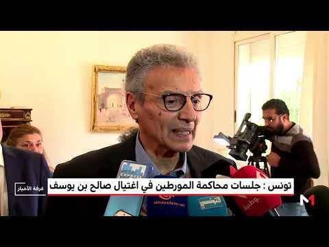 العرب اليوم - شاهد: انطلاق مُحاكمة المُتورطين في مقتل صالح بن يوسف