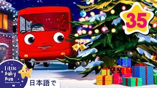 こどものうた | クリスマスのバスのうた | リトルベイビーバム | バスのうた | 人気童謡 | 子供向けアニメ