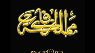 تحميل اغاني زفة ليلة الفرح - غناء عباس ابراهيم - مملكة الزفات MP3