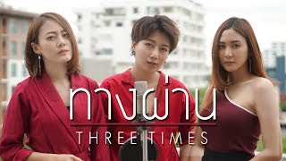 ทางผ่าน - PURE [Cover by THREE TIMES]