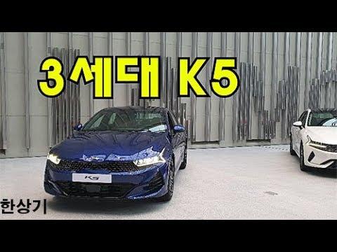 한상기 기아 신형 K5