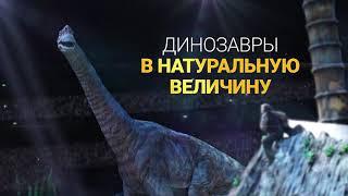 Уникальное шоу Прогулки с динозаврами