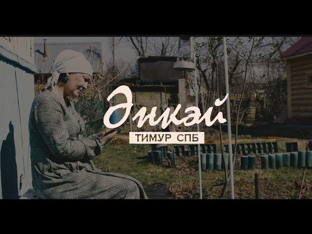 Тимур Спб — Энкэй — клип