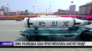 СМИ: разведка США просчиталась насчет КНДР / Новости