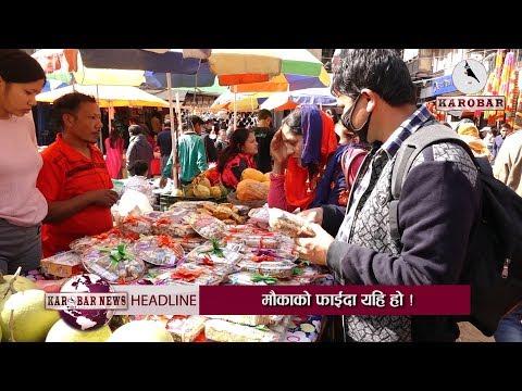 KAROBAR NEWS 2018 11 05 तिहारमा अत्यधिक प्रयोग हुने भाई मसलाको मूल्य आकासियो (भिडियोसहित)