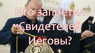 Кто виноват в запрете Свидетелей Иеговы? The New York Times считает, что Путин и РПЦ