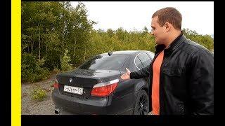 Знакомство с BMW 525i e60 2003 192л.с Михаил Яковлев