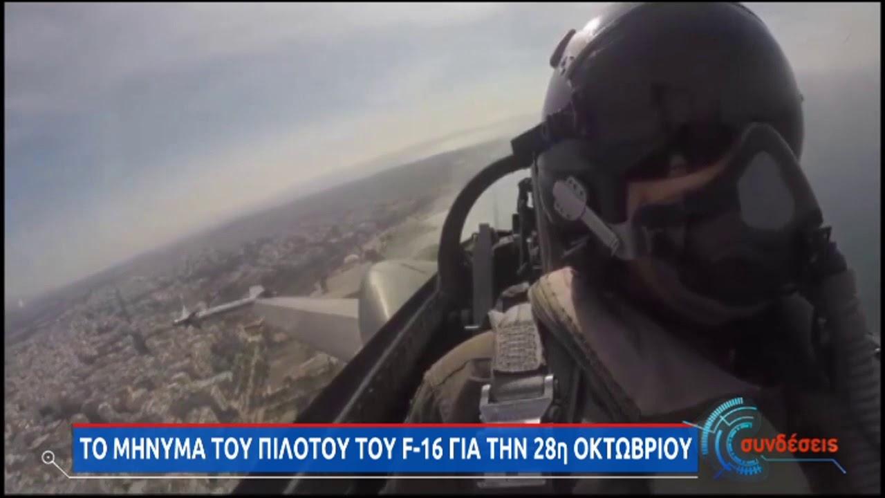 Εορτασμός 28ης Οκτωβρίου | Το συγκινητικό μήνυμα του πιλότου του F-16 | 28/10/2020 | ΕΡΤ
