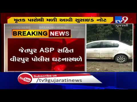 Trader committed suicide near Pithdia tolltax, Jetpur | Tv9GujaratiNews