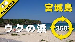 沖縄360°VR動画:疑似体験-沖縄史跡-アマミチューの墓 ウクの浜の動画