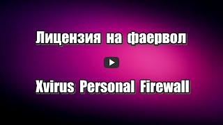 Лицензия на фаервол Xvirus Personal Firewall PRO, с защитой от  вредоносного ПО, вирусов и вымогателей, с облачной проверкой.  Скачать фаервол Xvirus Personal Firewall PRO: