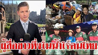 ผู้สื่อข่าว ABCทึ่งในน้ำใจคนไทย