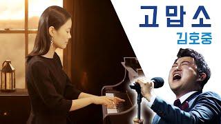 미스터트롯 김호중 결승곡 🎶 고맙소 피아노 커버 (원곡 조항조)
