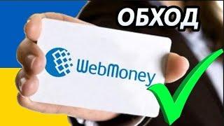 Webmoney кошелек заблокирован? Как быстро обойти блокировку Вебмани кошелька в Украине.