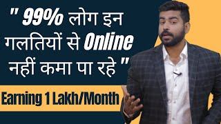 How to Earn 1 Lakh/Per Month Online? | Top 6 Common Online Earning Mistake | Work From Home Jobs