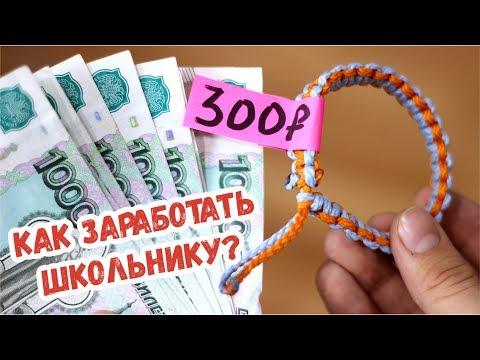 10 СПОСОБОВ ЗАРАБОТАТЬ ШКОЛЬНИКУ | как заработать деньги студентам и школьникам, бизнес идеи