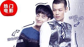 【BL Eng Sub】Chinese LGBT Movies 2018《Queer Beauty》 GAY BOYLOVE  Film  1080P 同志/同性恋/ 耽美/BL/爱情/男男