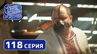 Однажды под Полтавой. Вегетарианец - 7 сезон, 118 серия | Сериал Комедия 2019