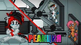 Пони Таун: Фабрика Радуги / Pony Town: Rainbow Factory / Часть 2 - РЕАКЦИЯ