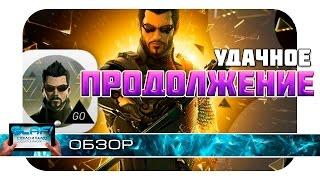 Deus Ex GO - Продолжение серии на Android и iOS