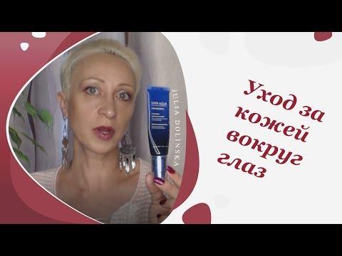 Корейская косметика -Уход за кожей вокруг глаз - Лучшие средства - Julia Dolinska