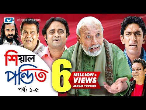 Shial Pondit | Episode 01-05 | Bangla Comedy Natok | ATM Shamsujjaman | Chonchol Chowdhury | Nadira