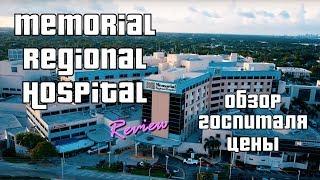 Роды в Майами - видео