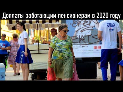 Сколько доплатят работающим пенсионерам в 2020 году