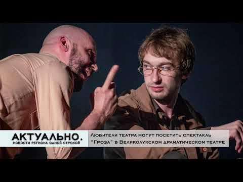 Актуально Великие Луки / 13.10.2020