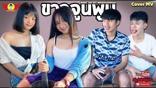 ขาวจูนพูน - CoverMVโดยปีกแดงฯ| Original: เต้ย นรา【Cover MV】