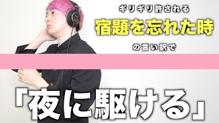 【替え歌】ギリギリ許される「宿題を忘れた時の言い訳」で「夜に駆ける」wwwww【YOASOBI】【THE FIRST KAEUTA】