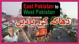 EAST PAKISTAN TO WEST PAKISTAN - MEMORIES OF DHAKA BANGLADESH